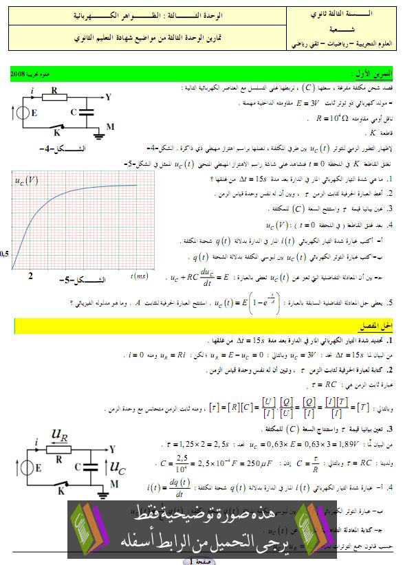 تمارين مرفقة بالحل في العلوم الفيزيائية الضواهر الكهربائية الثالثة ثانوي adawaher-alkahrabaia