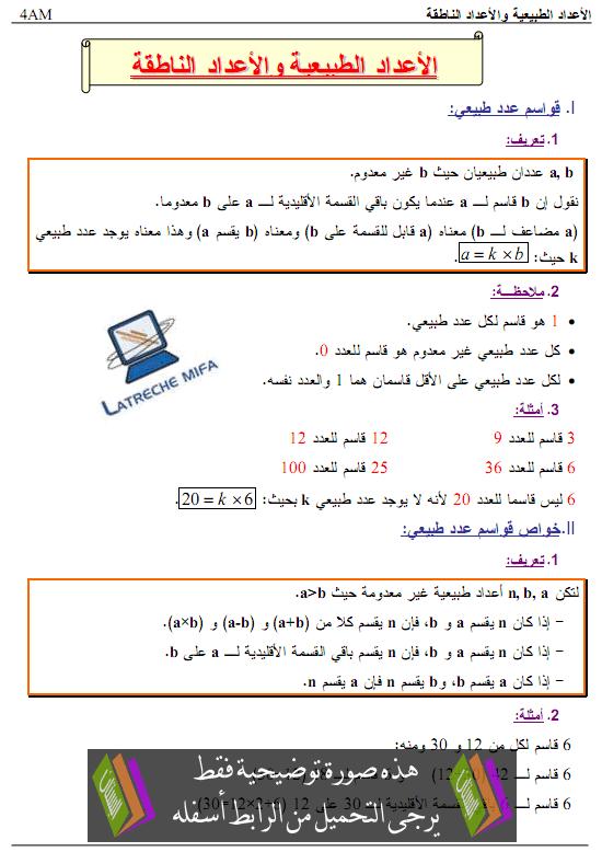 درس الرياضيات الأعداد الطبيعية والأعداد الناطقة ala3dad-tabi3ia-nati