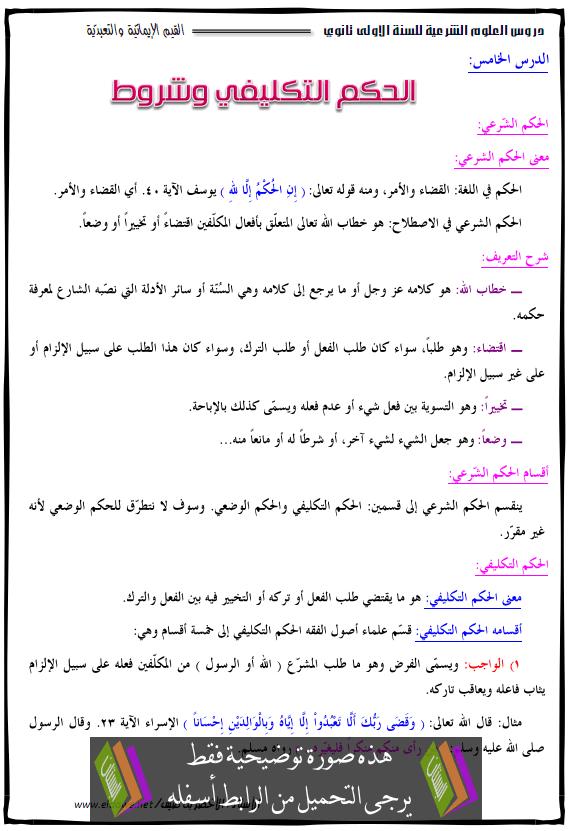 درس العلوم الإسلامية الحكم التكليفي وشروط التكليف alhokm-ataklifi1.png
