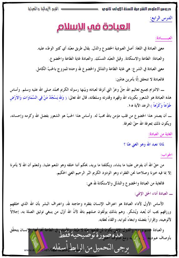 درس العبادة في الإسلام – جذع مشترك علوم وتكنولوجيا - جذع مشترك آداب