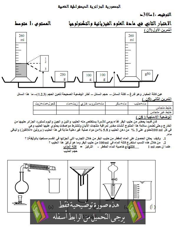 �������� ������ �� ���� ������ ���������� ������������ �� ������� ������ ����� alikhtibar-2.png
