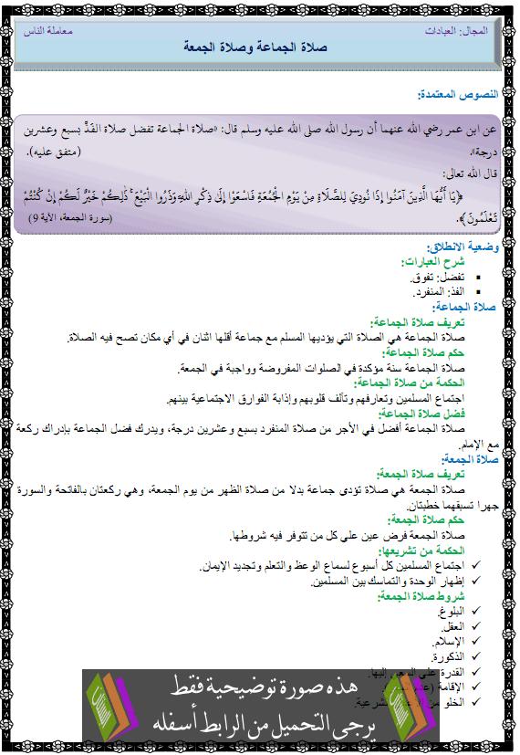 درس التربية الإسلامية صلاة الجماعة وصلاة الجمعة aljamaa-ajomoaa.png