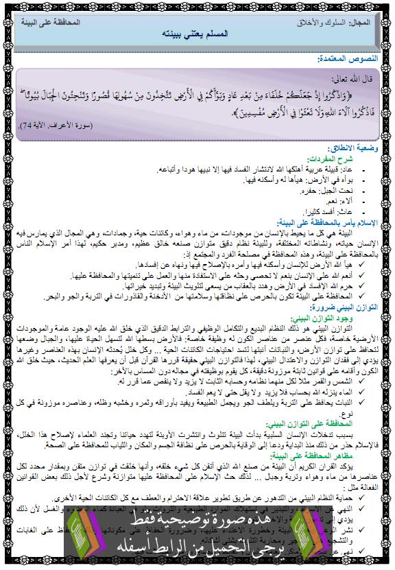 درس التربية الإسلامية المسلم يعتني ببيئته الأولى متوسط almoslimwa-lbaa.png