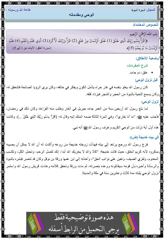درس التربية الإسلامية الوحي ومقدماته الأولى متوسط alwahai-wamokadimato