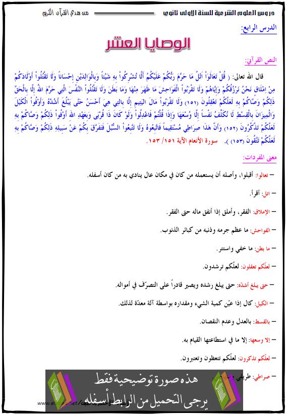 درس العلوم الإسلامية الوصايا العشر alwasaia-al3achr.png