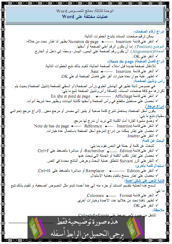 درس مادة الإعلام الآلي عمليات مختلفة على Word amaliat-mokhtalifa.p