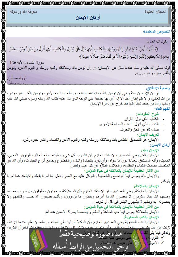 درس التربية الإسلامية أركان الإيمان الأولى متوسط arkan-aliman.png