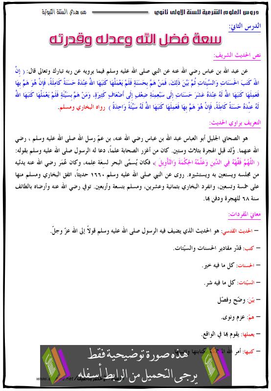 درس العلوم الإسلامية سعة فضل الله وعدله وقدرته fadl-alah.png