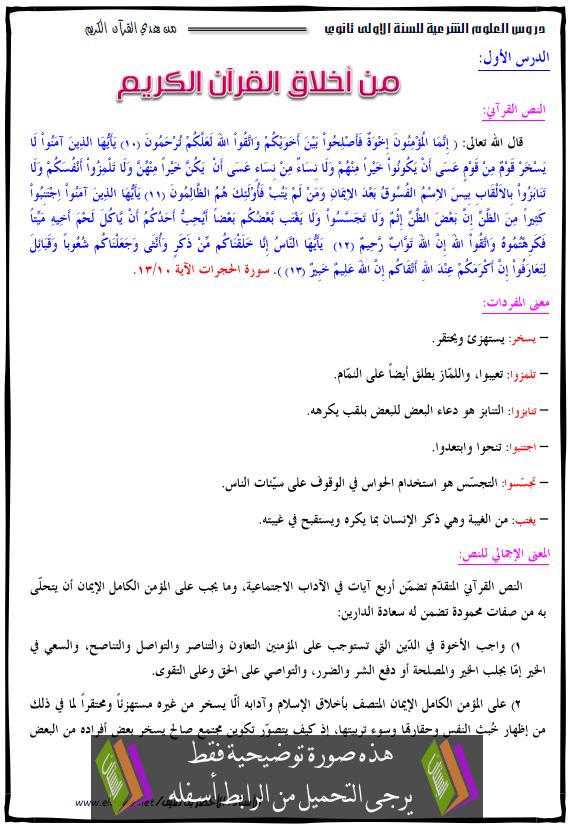 درس العلوم الإسلامية من اخلاق القرآن الكريم hadai-alkoraan.png