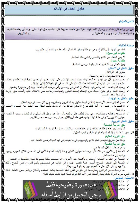 درس العلوم الإسلامية حقوق الطفل في الإسلام hokok-atifl.png