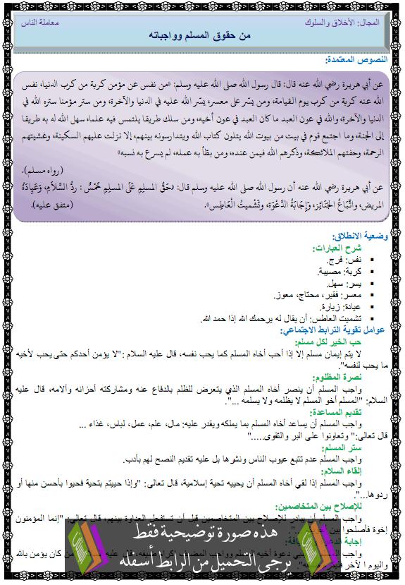 درس التربية الإسلامية من حقوق المسلم وواجباته hokok-wawajibat.png