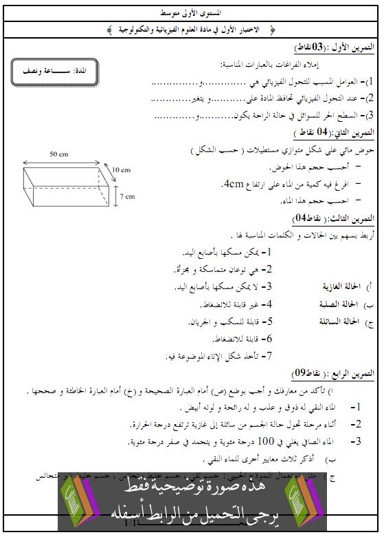 �������� ����� �� ���� ������ ���������� ������������ �� ������� ������ ����� ikhtibar-1.png