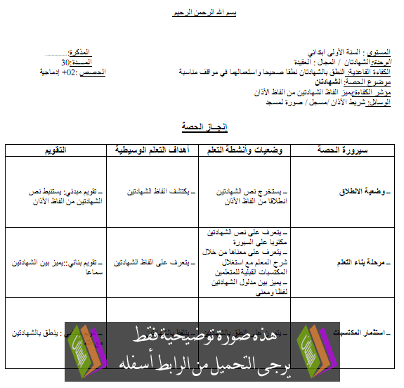 مذكرات التربية الإسلامية للسنة الاولى ابتدائي islamic.png