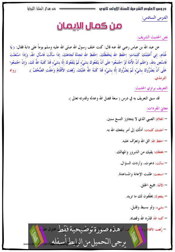 درس العلوم الإسلامية من كمال الإيمان kamal-aliman.png