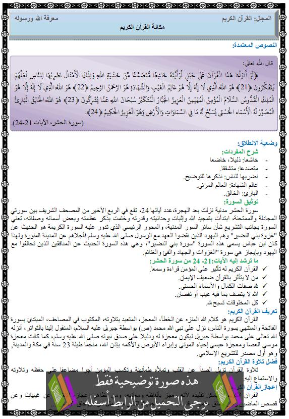 درس التربية الإسلامية مكانة القرآن الكريم الأولى متوسط makanato-alkoraan.pn