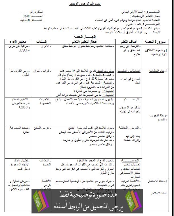 مذكرات الرياضيات للسنة الاولى ابتدائي maths.png