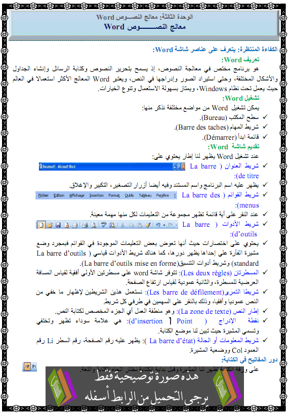 درس مادة الإعلام الآلي معالج النصوص Word mo3alij-nosos.png