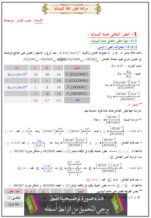 درس العلوم الفيزيائية مراقبة تطور جملة كيميائية الثانية ثانوي morakabat-jomla.png