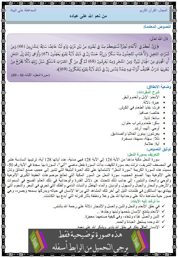 درس التربية الإسلامية من نعم الله على عباده ni3am-alah.png