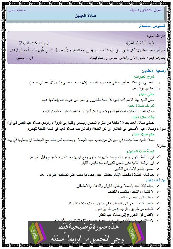 درس صلاة العيدين – الأولى متوسط
