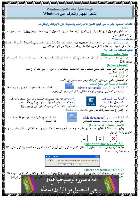 درس مادة الإعلام الآلي تشغيل الجهاز والتعرف على Windows tachghil-aljihaz.png