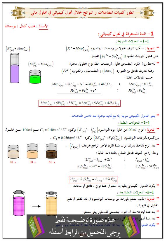 درس العلوم الفيزيائية تطور كميات المتفاعلات والنواتج خلال تحول كيميائي في محلول مائي tatawer-kimiat-almot