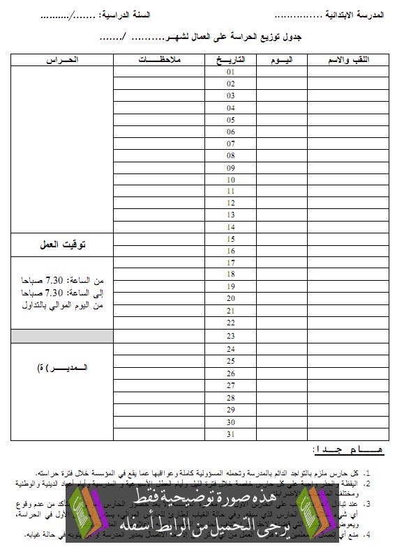 مطبوع جدول توزيع الحراسة الشهري على العمال