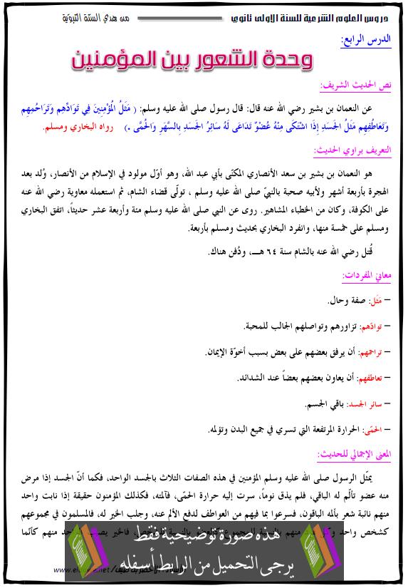 درس العلوم الإسلامية وحدة الشعور بين المسلمين wahdat-acho3otr.png