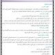 مذكرات و حوليات اللغة العربية و التربية الإسلامية للسنة الرابعة متوسط Achora-80x80