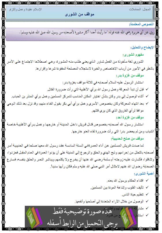 درس التربية الإسلامية مواقف من الشورى الرابعة متوسط achora.png