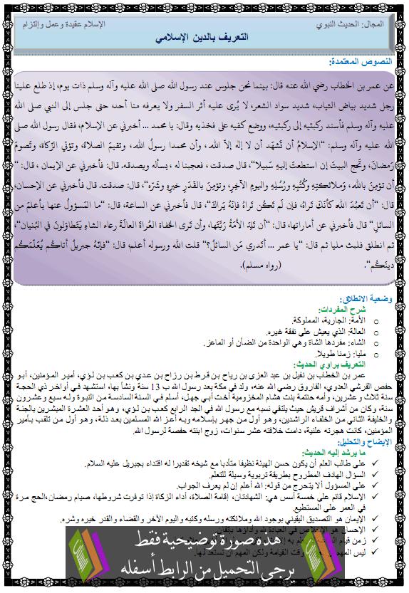 درس التربية الإسلامية التعريف بالدين الإسلامي adin-alislami.png