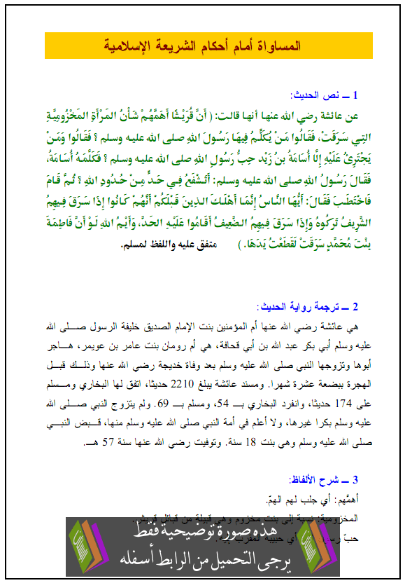 درس العلوم الإسلامية المساواة أمام أحكام الشريعة الإسلامية الثالثة ثانوي ahkam-achariaa.png