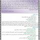 مذكرات و حوليات اللغة العربية و التربية الإسلامية للسنة الرابعة متوسط Akhlak-almoslim-80x80