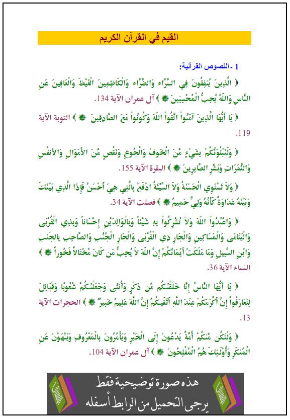 درس العلوم الإسلامية ﺍﻟﻘﻴﻡ ﻓﻲ ﺍﻟﻘﺭﺁﻥ الكريم الثالثة ثانوي al9iam-fi-lkoraan.pn