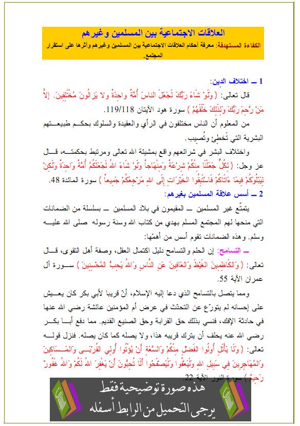 درس العلوم الإسلامية العلاقات الاجتماعية بين المسلمين وغيرهم الثالثة ثانوي alalakat-alijtimaia.