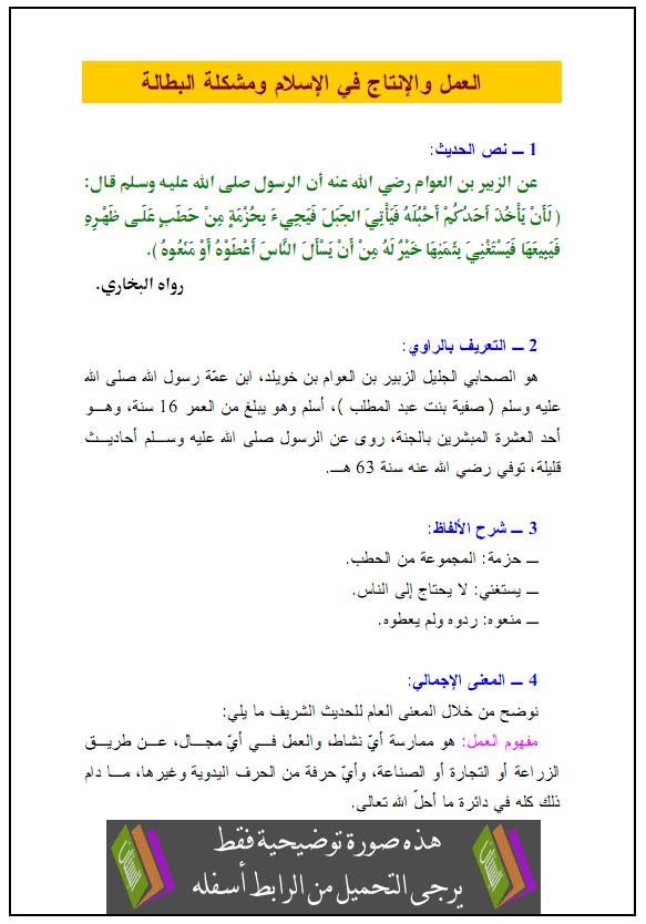 درس العلوم الإسلامية العمل والإنتاج في الإسلام ومشكلة البطالة الثالثة ثانوي alamal-wa-alintaj.pn