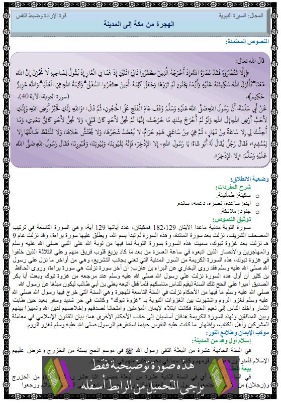 درس التربية الإسلامية الهجرة من مكة إلى المدينة alhijra.png