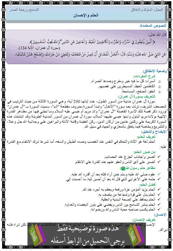 درس التربية الإسلامية الحلم والإحسان الثالثة متوسط alholm-alihsan.png