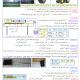 مذكرات ودروس الفيزياء وحلول تمارين الكتاب المدرسي مقتبسة من احسن المواقع السنة الرابعة متوسط Alihtikak1-80x80
