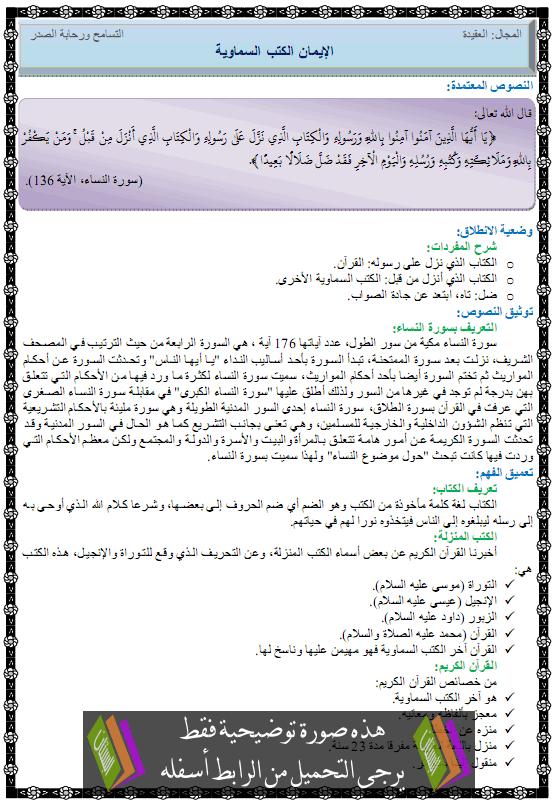 درس التربية الإسلامية الإيمان بالكتب السماوية aliman-bilkotob.png