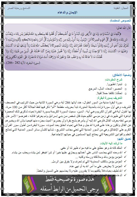 درس التربية الإسلامية الإيمان والدعاء الثالثة متوسط aliman-wa-doaae.png