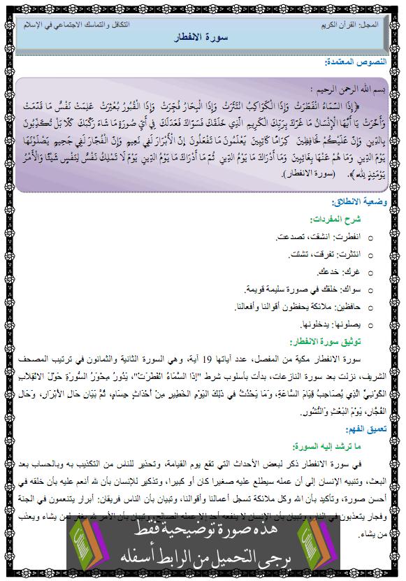 درس التربية الإسلامية سورة الانفطار الثانية متوسط alinfitar.png