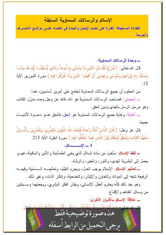درس العلوم الإسلامية الإسلام والرسالات السماوية السابقة الثالثة ثانوي alislam-wa-risalat.p