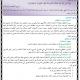 مذكرات و حوليات اللغة العربية و التربية الإسلامية للسنة الرابعة متوسط Alistikama-80x80