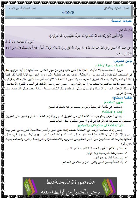 درس التربية الإسلامية الاستقامة الرابعة متوسط alistikama.png