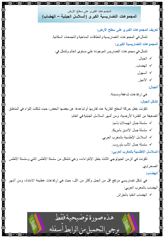 درس الجغرافيا المجموعات التضاريسية الكبرى السلاسل الجبلية – الهضاب aljibal-alhidab.png