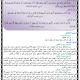 مذكرات و حوليات اللغة العربية و التربية الإسلامية للسنة الرابعة متوسط Alkadae-walkadar-80x80
