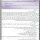 مذكرات و حوليات اللغة العربية و التربية الإسلامية للسنة الرابعة متوسط Alkasb-alghair-lmachro3-80x80