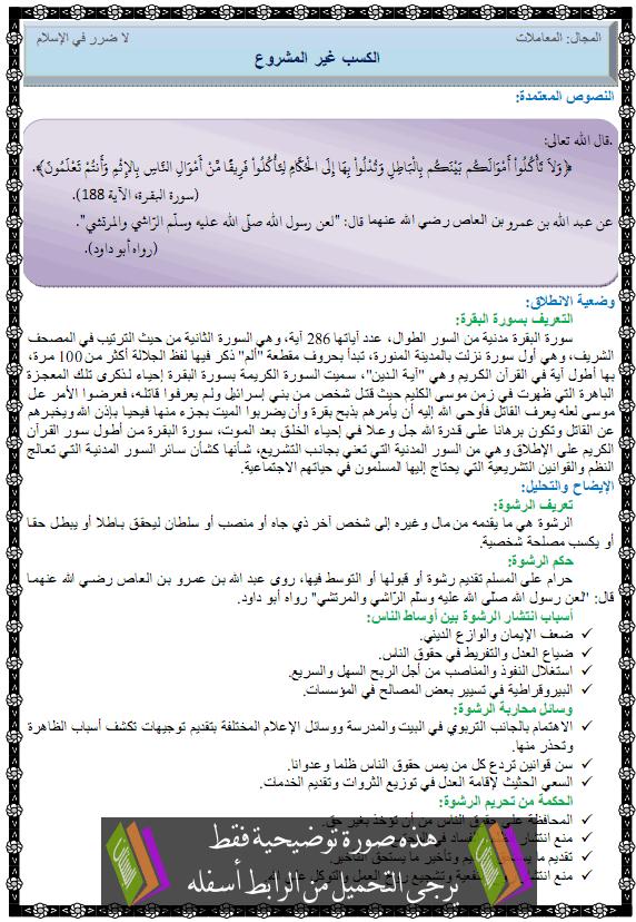 درس التربية الإسلامية الكسب غير المشروع الرابعة متوسط alkasb-alghair-lmach