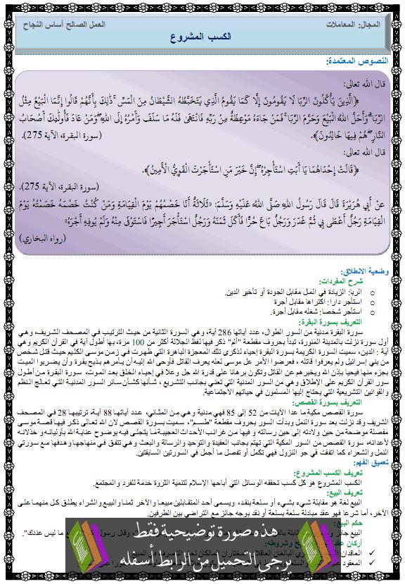 درس التربية الإسلامية الكسب المشروع الرابعة متوسط alkasb-almachro3.png